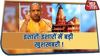 Ayodhya Ram Mandir पर योगी Adityanath का बड़ा बयान, कहा- जल्द मिलने वाली है खुशखबरी