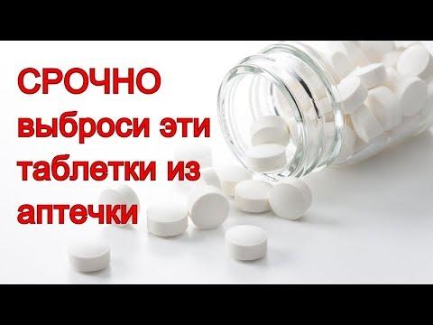 СРОЧНО! Эти лекарства изъяли из российских аптек. Проверьте, нет ли их в ваших домашних аптечках!