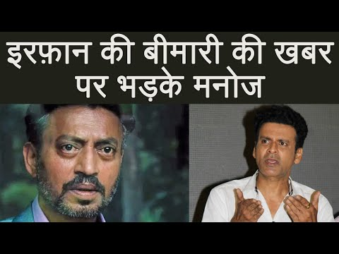 Irrfan Khan: Manoj Bajpayee gets ANGRY on people for speculating on Irrfan's illness | FilmiBeat