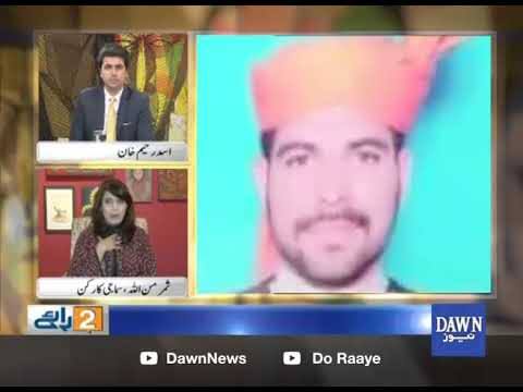 Do Raaye - 26 January, 2018 - Dawn News
