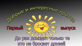 ИнтересноеTV-Добрые притчи-1 выпуск