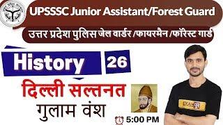 CLASS-26|UPSSSC Junior-Assistant/UPPजेल वार्डर/फायरमैन/गार्ड || By Ajeet Sir || दिल्ली सल्तनत ||