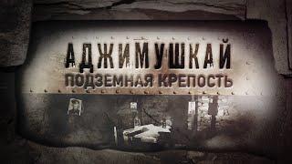 Аджимушкай. Подземная крепость