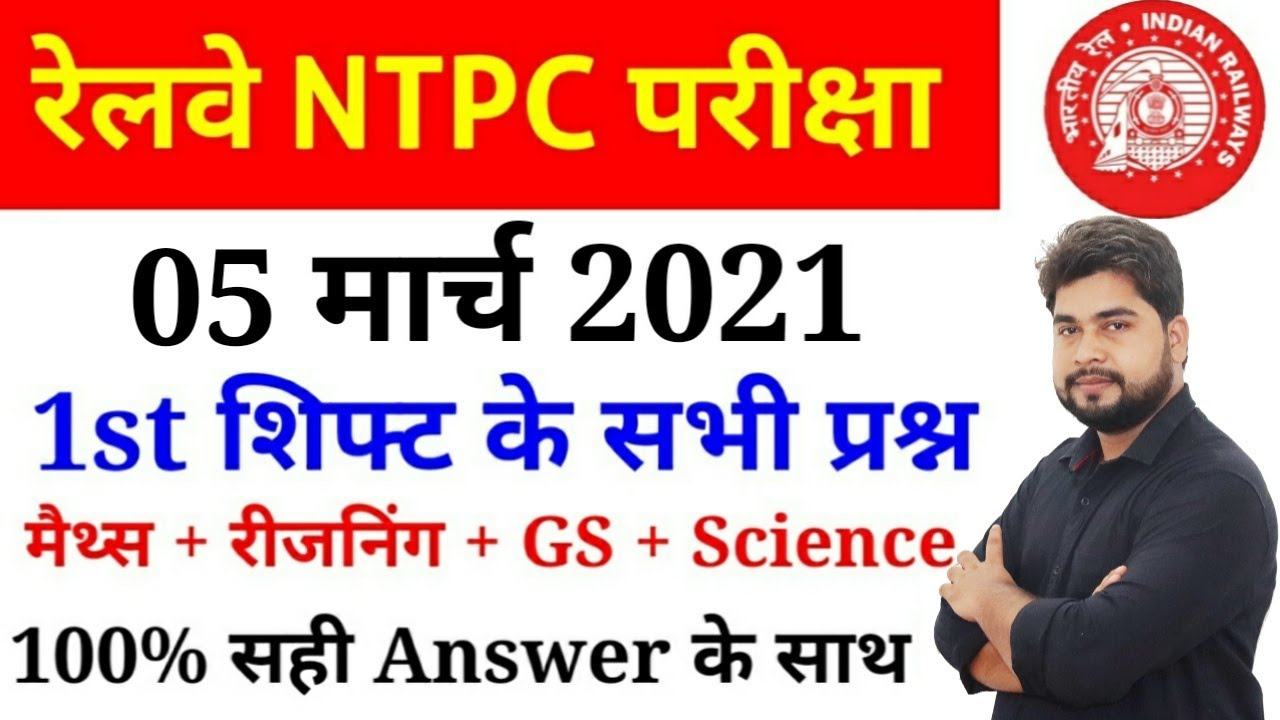 Railway Ntpc 5 March1st & 2nd Shift PaperAnalysis in hindi//Rrb Ntpc Ask Questions inhindi