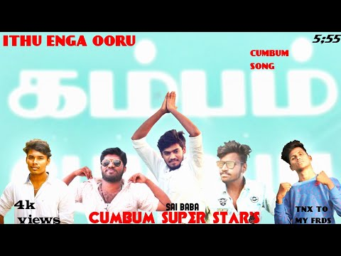 CUMBUM SUPER STAR, ITHU ENGA ORUSONG AREA BOYZ IN