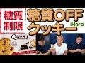 【糖質制限】☆Quest Nutrition・プロテインクッキー☆iherb.comで購入した新商品!ク…