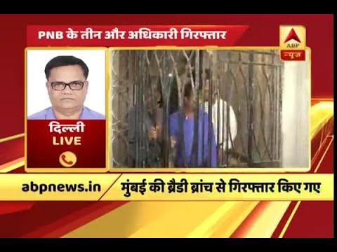 Jan Man: Three more officials of PNB arrested from Mumbai in connection to the PNB scam