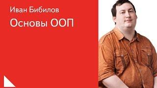 001.  Основы ООП -  Иван Бибилов