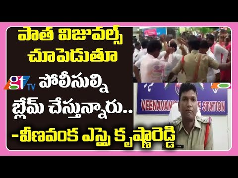 False Viral Video Blaming Veenavanka Police | ZPTC Elections | Telangana News | Karimnagar | GT TV