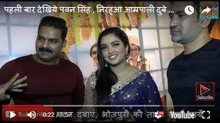 Amrapali Dubey ने Pawan Singh के कहने पर गाना गाया | Bindaas Bhojpuriya