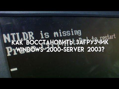 Как восстановить загрузчик Windows 2000/xp/server2003