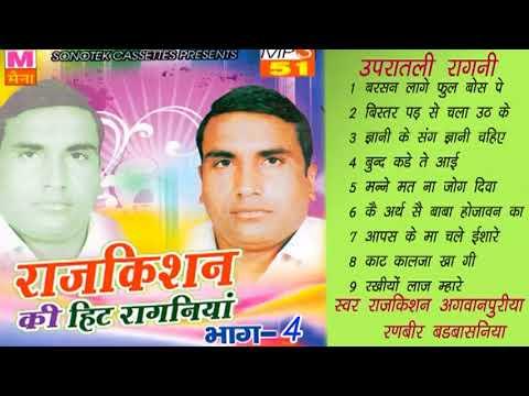 राजकिशन की हिट रागनियाँ भाग-4| उपरातली रागनी | Rajkishan Ki Hit Ragniya Vol -4| Haryanvi Folk Ragni