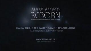 FRPG Mass Effect Reborn Trailer / Трейлер к ФРПГ Масс Эффект: Возрождение