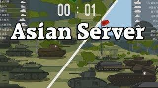 Мультик про танки. Эпизод 1: Asian server