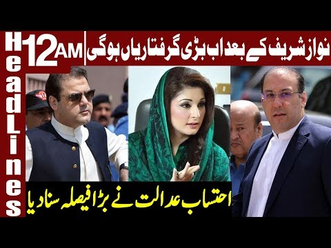 After Nawaz Sharif more will go to jail | Headlines 12 AM |
