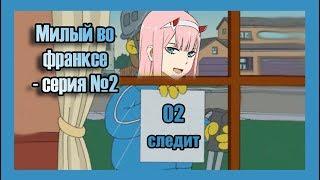 """Реакция девушек на аниме """"Милый во Франксе - серия №2"""""""