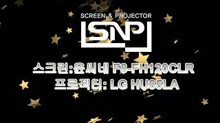 SNP-초단초점 프로젝터 LG HU85LA, 스크린 윤…