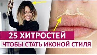 🔴  25 ХИТРОСТЕЙ СДЕЛАЮТ ИЗ ТЕБЯ ИКОНУ СТИЛЯ  ★ Women Beauty Club