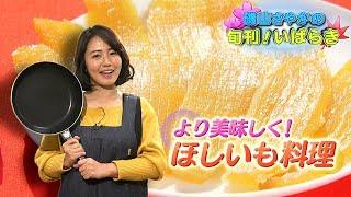 磯山さやかの旬刊!いばらき『ほしいも』(平成30年1月26日放送) 磯山さやか 検索動画 25