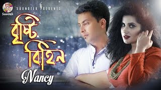 Bristi Bihin by Nancy | Music Video | Bangla New song | Soundtek