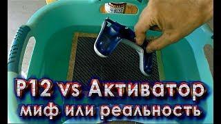 Аквапринт P12 vs Активатор