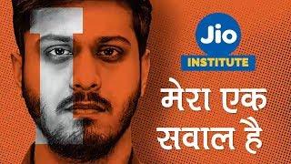 Jio Institute को Institute of Eminence का दर्जा देने में बड़ा झोल है   Quint Hindi