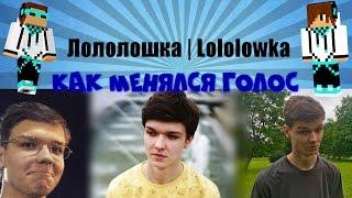 Как менялся голос у Лололошки (Роман Фильченков) - MrLololoshka