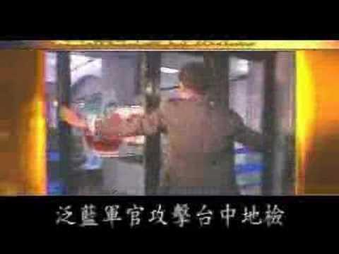 2004 Lien Song Coup D