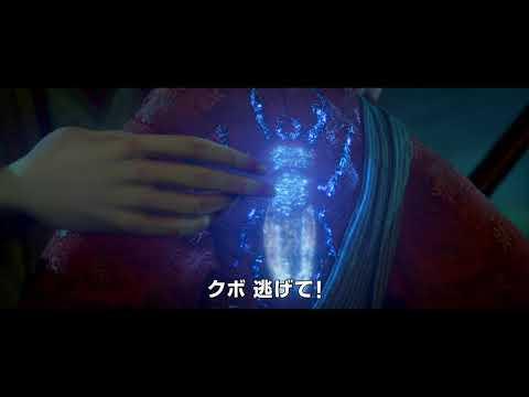 映画『KUBO/クボ 二本の弦の秘密』予告編