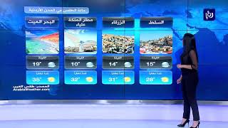 النشرة الجوية الأردنية من رؤيا 4-5-2019 | Jordan Weather