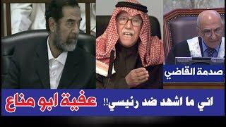 ذهول صدام حسين عندما رفض رفيق دربه الشهادة ضده !!