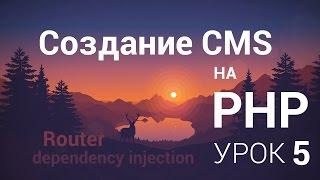 Создание CMS на php - 5 урок (Router, Service ч. 1)