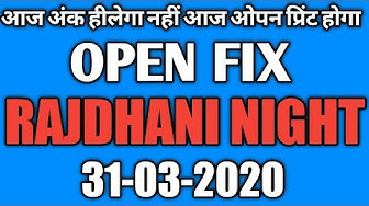 RAJDHANI NIGHT 31-03-2020 SINGLE SHOOT OPEN TRICK |RAJDHANI NIGHT SINGLE JODI TRICK