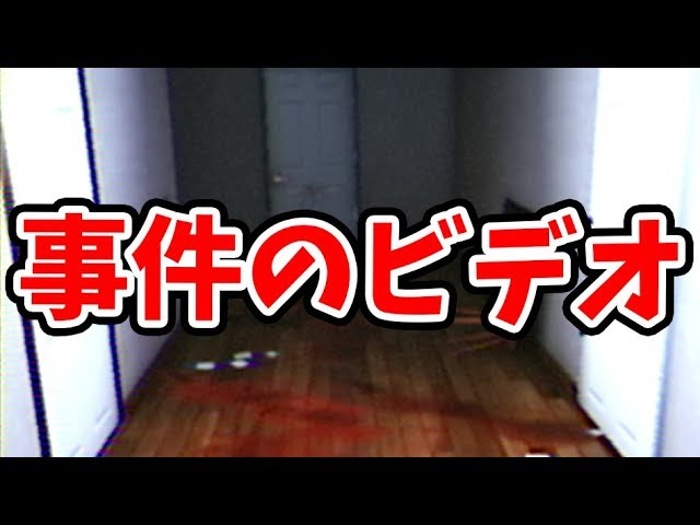 海外で話題の『一軒家で起きた事件をビデオに撮ったゲーム』がすごい #1