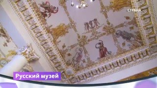 Русский музей | Культура | Телеканал