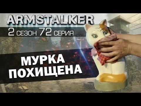 ArmStalker RP 2 Сезон 72 Серия. Мурка похищена