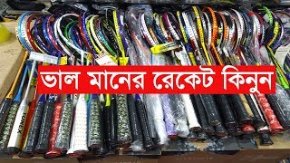 Premium Quality Badminton Accessories (Racket,Feather ,Net) At Wholesale Price In Dhaka,Bangladesh