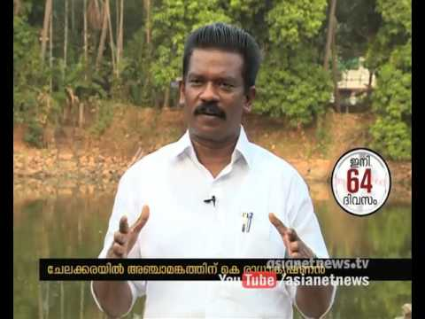 K. Radhakrishnan's Response About His Candidature | Assembly Election 2016