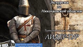 видео Николаевская область, Актовский каньон фото
