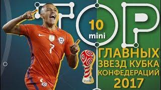 Мини-ТОП-10 главных звёзд Кубка конфедераций 2017