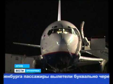 «Оренбургские авиалинии» прокомментировали экстренную посадку Боинга