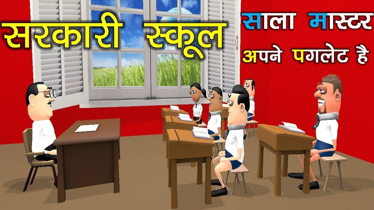 MAKE JOKE OF - SARKARI SCHOOL ( TEACHER VS STUDENT FUNNY VIDEO ) - KADDU JOKE | MJO