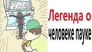 Приколы! ЛЕГЕНДА О ЧЕЛОВЕКЕ ПАУКЕ - МЕМЫ!!! Смешные видео от – Доми шоу!