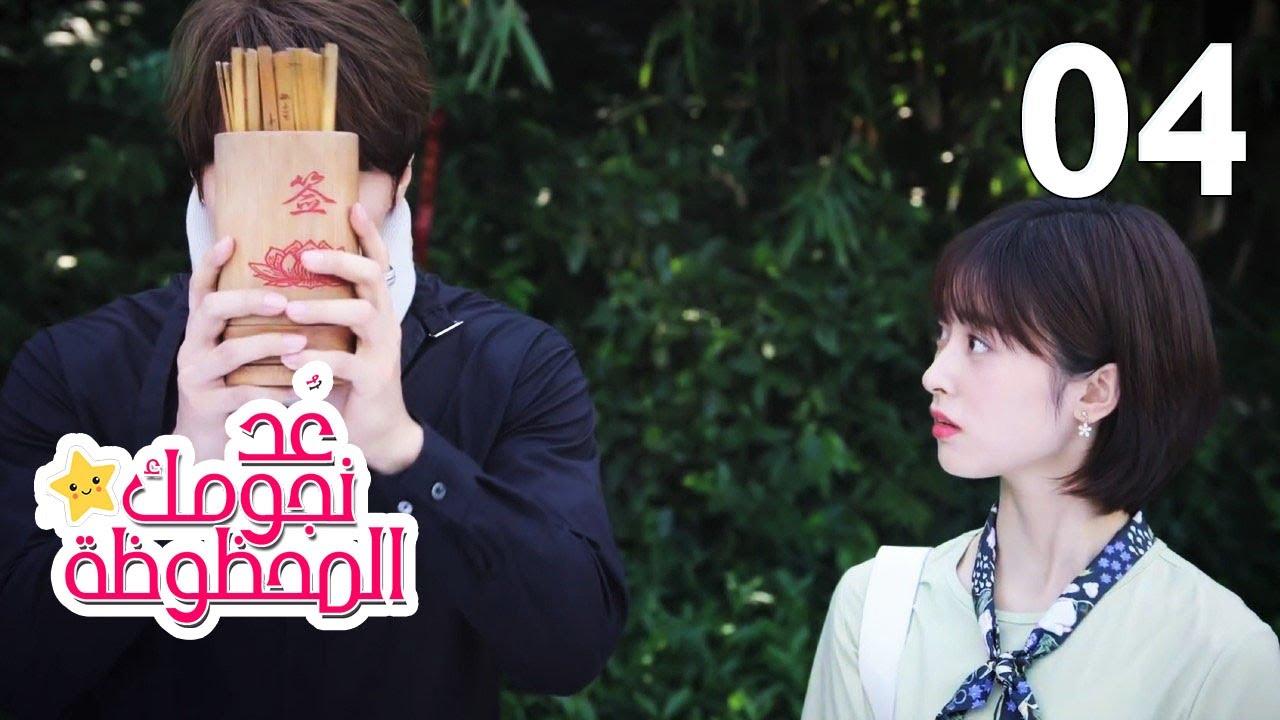 الحلقة 04 من المسلسل الرومانسي (عُـد نجومـك المحظـوظة | Count Your Lucky Stars) مترجمة 🌟