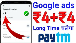 Earn ₹4 Paytm Cash || Instant Payment || New Self Task Earning App 2020