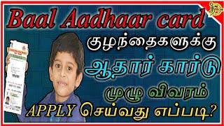 குழந்தைகளுக்கு ஆதார் கார்டு apply செய்வது எப்படி? how to apply Child Aadhaar card  Baal Aadhaar card