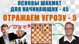 Отражаем угрозу 5. Основы шахмат для начинающих 45. Игорь Немцев