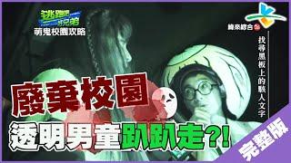 【完整版】逃跑吧好兄弟 - 【萌鬼校園攻略】20181102/#9-13 thumbnail