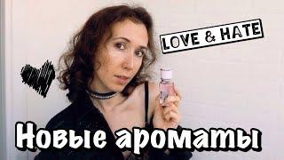 Новые ароматы - Розовая молекула, Французская кожа и Цыганская вода!