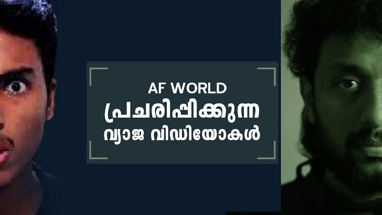 AF WORLD പ്രചരിപ്പിക്കുന്ന വ്യാജ വിഡിയോകൾ / Tricks Episode : 126
